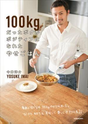 """『テラスハウス』の今井洋介、""""半年で35kg痩せた""""ダイエットレシピを紹介"""