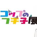 東京都・渋谷で「コップのフチ子展」を開催 - 原画や歴代200体以上を展示