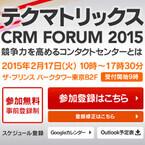 日本最大級のコンタクトセンター関係者向けイベントが2015年2月17日に開催