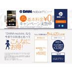 DMM.com、格安SIMサービス「DMM mobile」提供開始