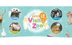 東京都の動物園・水族園、冬の魅力をまとめた特設サイトがオープン!