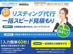 ALL CONNECT、リスティング代行会社専門の一括見積もりサイトを開設