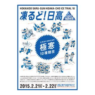 雪上ダウジングに人間カーリング! 北海道・日高町で「極寒10種競技」初開催