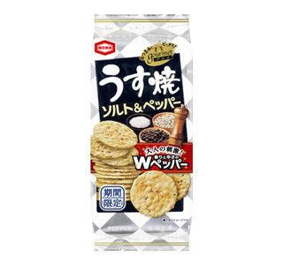 亀田製菓、おつまみにぴったりな「うす焼グルメソルト&ペッパー」発売
