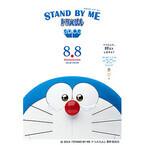 東京都・御茶ノ水で『STAND BY ME ドラえもん』のCGメイキングセミナー開催