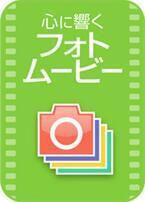 プロ映像クリエイター監修のテンプレを収録したフォトムービー作成ソフト