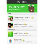 「LINEフリーコイン」がiPhone版に対応 - 動画や友だち追加でコインゲット