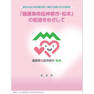 長野県・松本市と森永乳業が「ラクトフェリン」で健康維持推進
