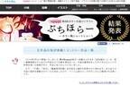 第2回upppiホラー小説コンテスト『ぷちほらー』審査結果が発表!