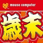 マウス、ダイレクトショップ限定の歳末セール - 13.3型ノートが79750円など