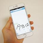 キーボードvs手書き入力! iPhone 6で快適なのはどっち? - 動画で検証してみた