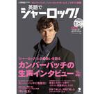 カンバーバッチの生声で英語を学ぶ本『英語でシャーロック!』発売