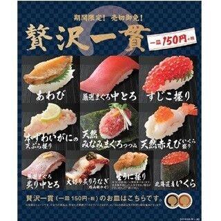 はま寿司、ひと皿150円のネタをそろえた「年末年始特選にぎりフェア」開催