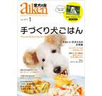 愛犬家のための専門雑誌「愛犬の友」がリニューアル!!