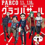 東京都・池袋P'PARCO×弱虫ペダル - 行ってみろグランバザールに おまえのその足で…