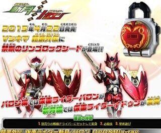 『鎧武外伝 斬月/バロン』リンゴロックシードを装着する仮面ライダー判明