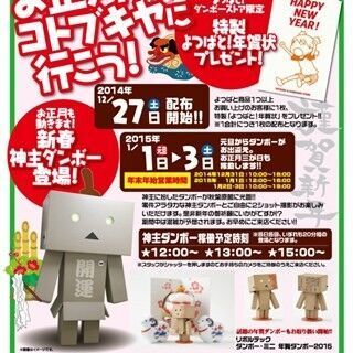 ダンボーはお正月も働きます!新春・神主ダンボーがコトブキヤ秋葉原館に登場