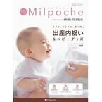 出産内祝いカタログ「ミルポッシェ」が、
