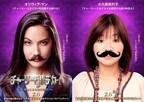 大久保佳代子、ジョニデを誘惑する妖艶美女役で実写声優初挑戦「うれしい」