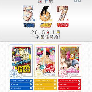 講談社、6月までに全コミック誌を電子化 - 1月は「ヤングマガジン」など3誌