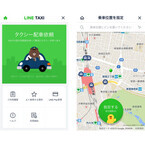 LINE、タクシー配車サービス「LINE TAXI」の東京版を公開 - 外部アプリ不要