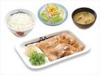 松屋フーズが「ワンコイン豚定フェア」開催--豚バラ焼肉定食を500円で販売