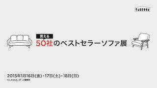 東京都目黒区で、「いちばん売れているソファ」が集結するソファ展を開催