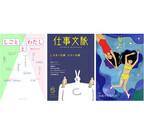 東京都・代官山の蔦谷書店で、働き方トークイベント開催 - 雑誌の編集長も