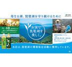 伊藤園、関西2府4県で「お茶で琵琶湖を美しく。」キャンペーンを開催