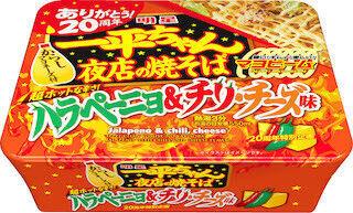 「明星 一平ちゃん夜店の焼そば」に、20周年特別企画商品が登場 - 明星食品