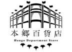 東京都・本郷の5つの商店街180店舗が集結し