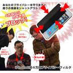 サンコー、覗き見を防止するiPhone 6向けフィルター発売 - 4方向に対応