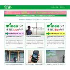 mineoがファンサイトを開設、その名も「マイネ王」