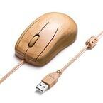 山陽トランスポート、オール竹製で手になじむUSB有線マウス