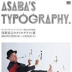 東京都・銀座で浅葉克己のタイポグラフィ展 - 新作のコラージュや掛軸など