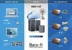 サン電子、FA市場向けにクラウド型ワイヤレスM2Mプラットフォームを発表