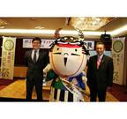 「ゆるキャラグランプリ2015」開催地が静岡県浜松市に決定!