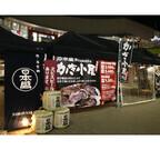 東京都江東区に日本酒の飲み比べができるかき小屋登場