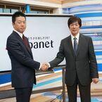 ジャパネットたかた、社長交代会見 - 高田旭人新社長のもとで組織・ロゴも一新