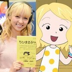 E-girlsのAmiが『ちびまる子ちゃん』本人役で声優初挑戦! 本編出演にも意欲