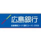 広島銀行、「鳥インフルエンザ対応特別融資」の取扱いを開始