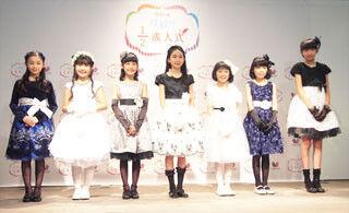 ワコール、「母娘の1/2成人式」を開催 ‐ <10歳キラキラ>ガールズ発表