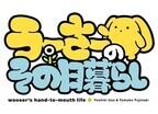 TVアニメ『うーさーのその日暮らし』第3期の制作決定!1期&2期も全話配信中