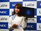 NECが新生LaVie発表 - PCブランドを「LaVie」に統一、写真をタイムライン管理できる新サービスも