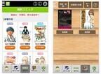 アプリ「マンガをお得にレンタルRenta!」に無料漫画が読める機能が追加