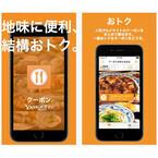 大手グルメサイトのクーポン集約、アプリ「クーポン from Yahoo!ロコ」提供