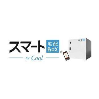 Sテック、スマホが鍵になる宅配BOXの最新版 - 保冷など温度管理が可能に!