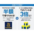 ソフトバンク、「家族の学割」に特典追加 - TSUTAYAのCDレンタル実質半額に