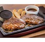 ステーキガスト、希少な赤身肉「ミスジ」を提供するフェア開催