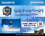 日本ギガバイト、SNSでのプレゼントキャンペーン「G活キャンペーン」を開催